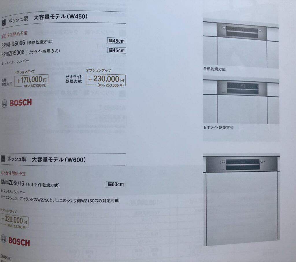 ボッシュ 食洗機
