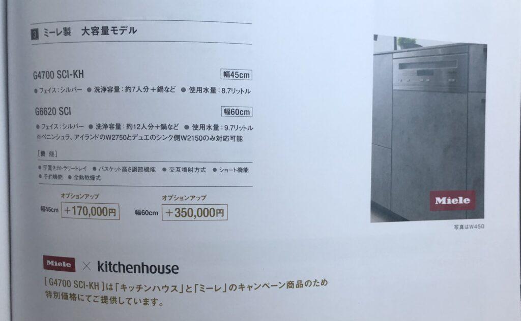 ミーレ 食洗機